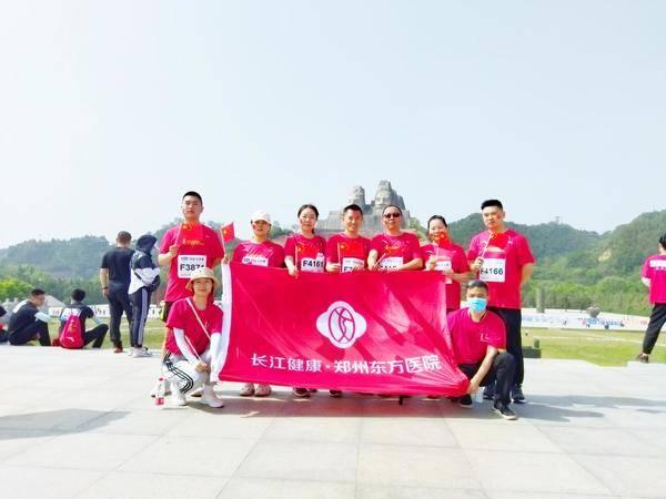 【健康长跑 东方在行动】郑州东方腺肌症医院运动健儿征战郑开马拉松