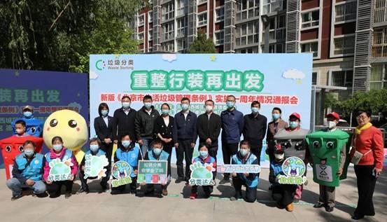 西城区实施《北京市生活垃圾管理条例》一周年情况通报会 复制标题 复制内容
