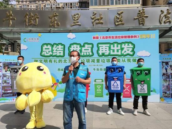 """西城区""""总结 盘点 再出发""""做文明有礼的北京人 垃圾减量垃圾分类从我做起"""