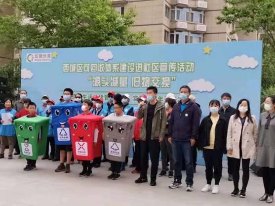 """西城区 """"源头减量 旧物交换""""可回收体系建设进社区宣传活动"""