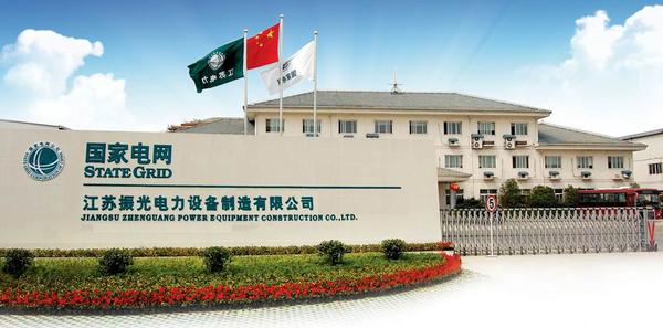 江苏振光电力:国家电网公司输变电装备生产的骨干厂家之一