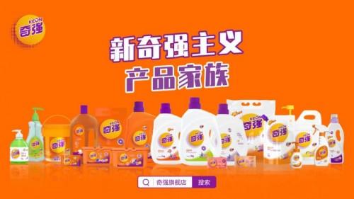 奇强517洗涤节,焕新产品隆重登场,升级呵护国民洗护健康