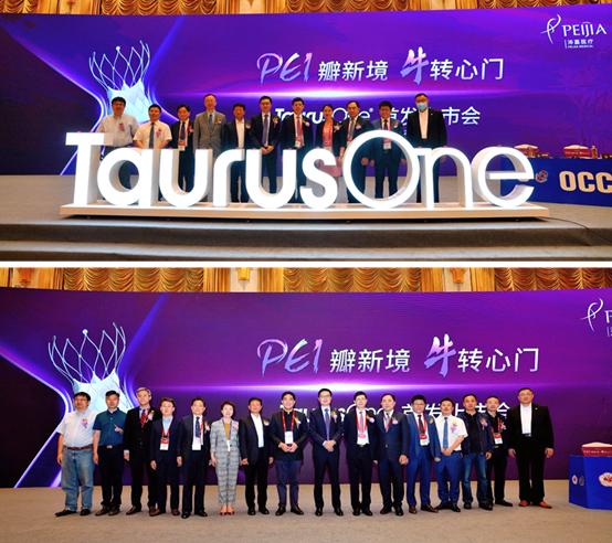 沛嘉医疗TaurusOne经导管主动脉瓣系统发布