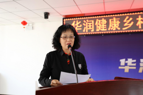 华润健康乡村公益项目定点医院深度帮扶启动会在宁夏举办