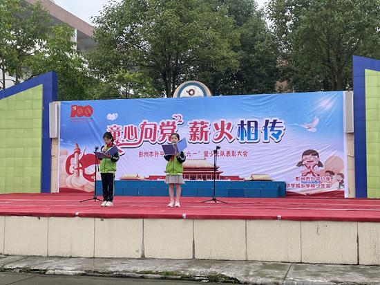 """彭州市升平小学开展庆祝""""六一""""儿童节文艺汇演活动"""