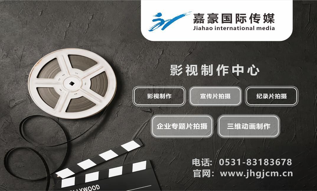山东嘉豪影视集团专业宣传片策划、拍摄、制作于一体的综合性集团公司