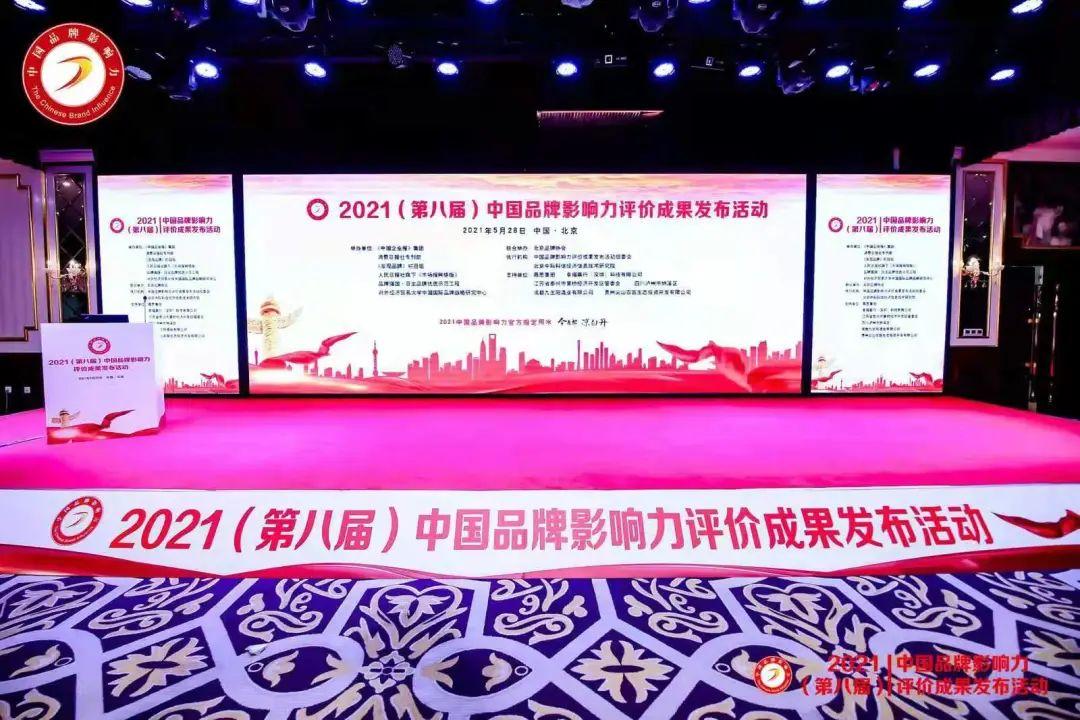 健康元助力乡村振兴 荣膺2021中国品牌影响力评价成果发布双奖