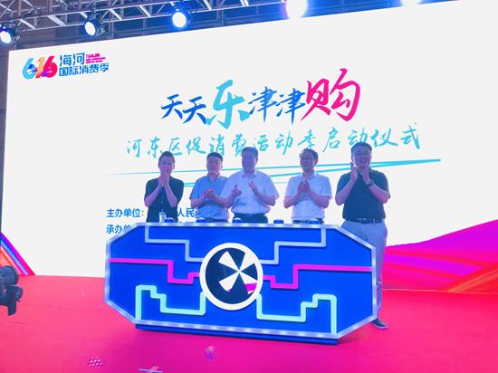 天津市河东区促消费活动季盛大开幕