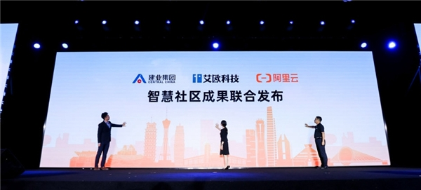 河南建业联手阿里云探索智慧社区 未来社区智能服务覆盖率100%