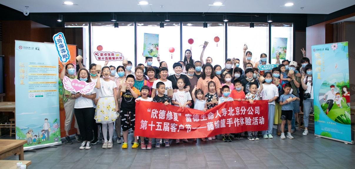 富德生命人寿北京分公司开展传统手工编织活动