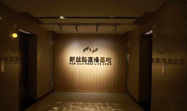 筑巢引凤栖|西安市直播电商协会参访新丝路电商产业园