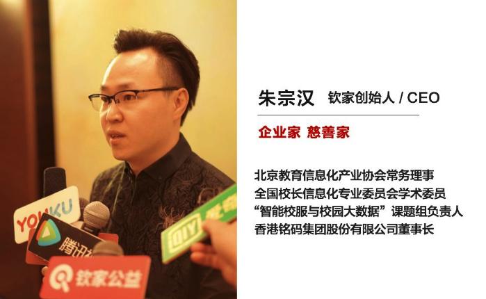 朱宗汉创立智能校服平台,深度赋能校服企业