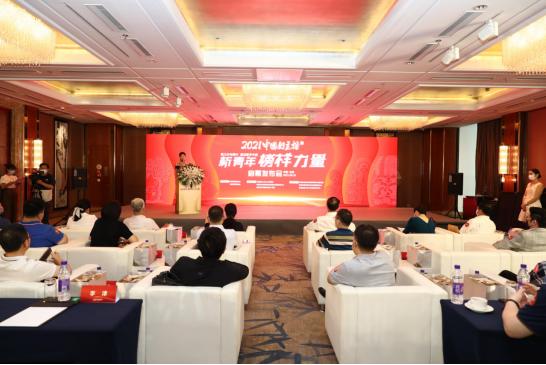 """2021""""中国好主播""""新青年 榜样力量系列活动启幕发布会在北京举办"""