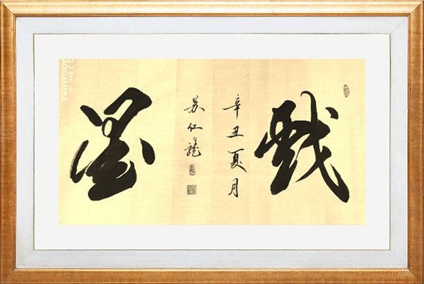 中国书法家协会会员苏建裕作品赏析
