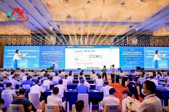 大咖云集 2021粤港澳大湾区数字经济大会共探数字化转型之路