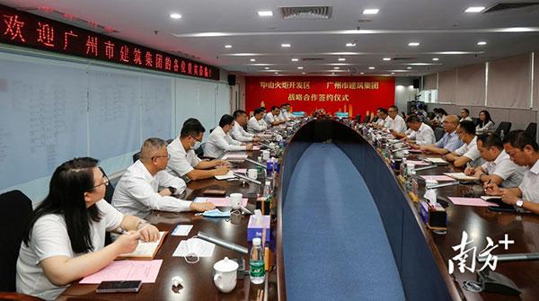 广州建筑与中山火炬开发区签订战略合作协议