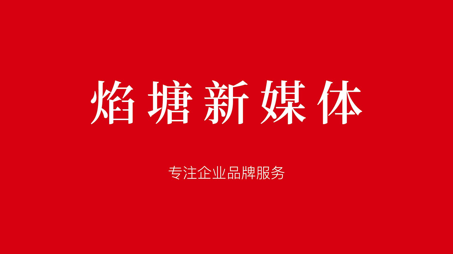 """千脉系""""焰塘""""商标注册成功,专注文化产业项目打造!"""