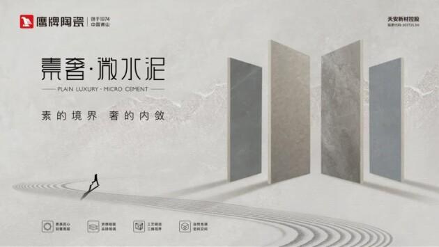 素奢·微水泥 | 2021鹰牌陶瓷重磅新品,创领登场!