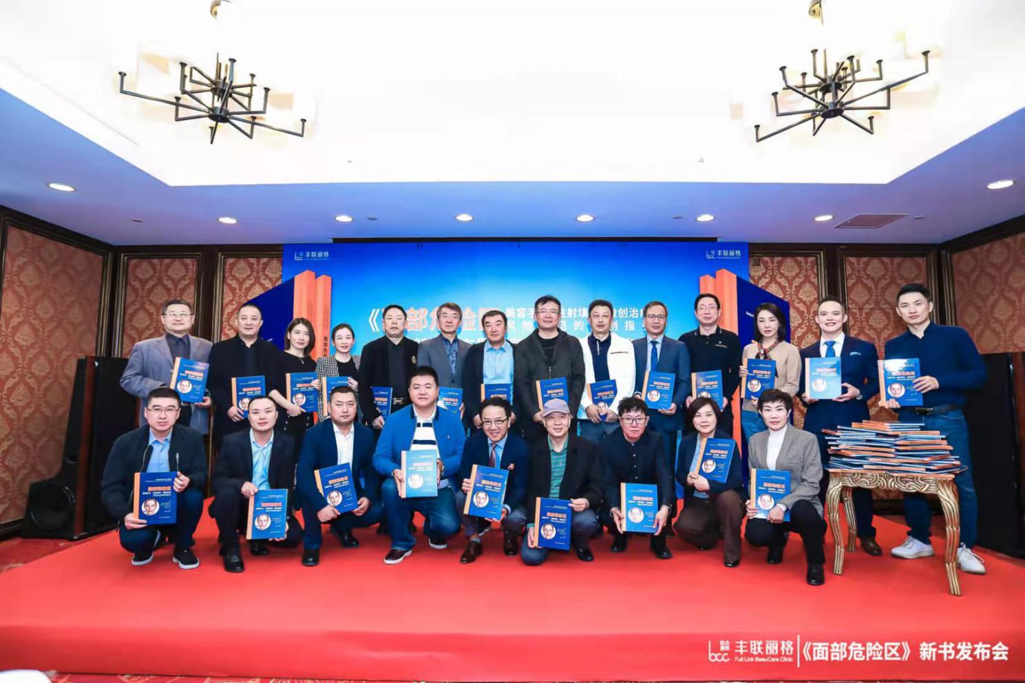 医美教科书《面部危险区》译著新书签售会在北京举办