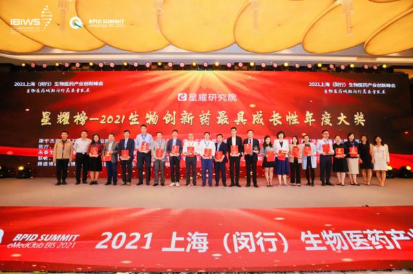 西比曼生物科技集团 荣获 星耀榜 2021生物创新药最具成长性年度大奖