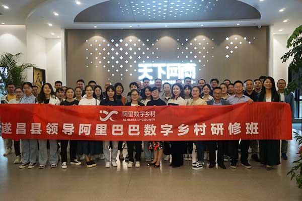 遂昌县数字乡村干部研修班在杭州成功举办